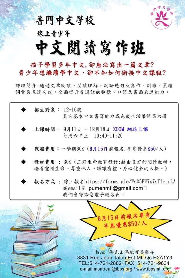 中文閱讀寫作班