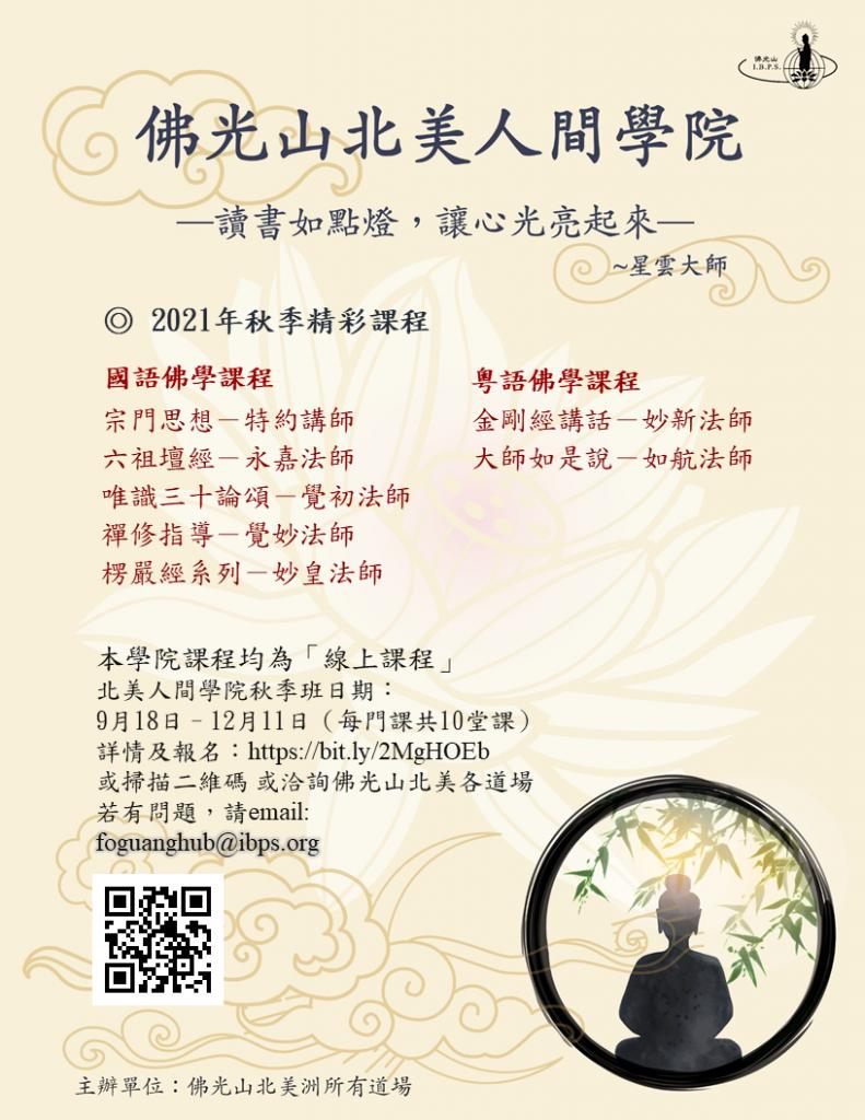 北美人間學院_中文海報V1
