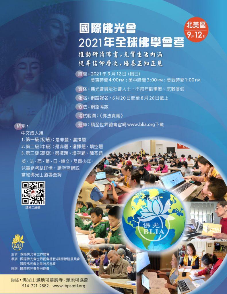 Montreal_2021_0912_Global_Buddhist_Exam_Poster_C-01